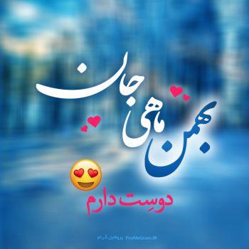 عکس پروفایل بهمن ماهی جان دوست دارم