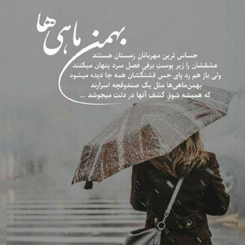 عکس پروفایل بهمن ماهی ها حساس ترین مهربان زمستان هستند