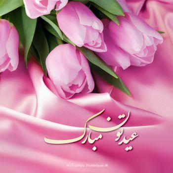عکس پروفایل عیدتون مبارک با گل های لاله صورتی نوروزی