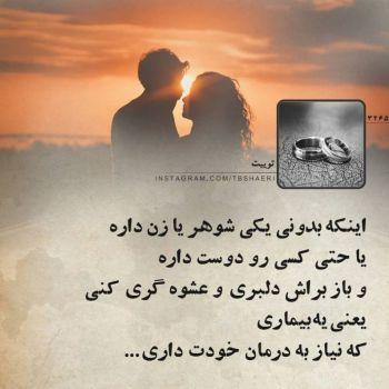 عکس پروفایل اینکه بدونی یکی شوهر یا زن داره یا حتی کسی رو دوست داره