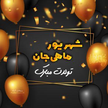 عکس پروفایل شهریور ماهی جان تولدت مبارک لاکچری