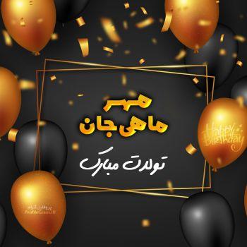 عکس پروفایل مهر ماهی جان تولدت مبارک لاکچری