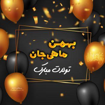 عکس پروفایل بهمن ماهی جان تولدت مبارک لاکچری