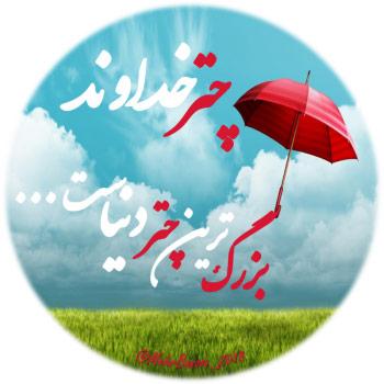 عکس پروفایل چتر خداوند بزرگ ترین چترهاست