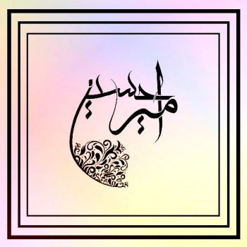 عکس پروفایل اسم امیرحسین طرح هنری شکسته زیبا