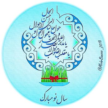 عکس پروفایل سال نو مبارک با دعای یا مقلب القلوب و الابصار یا مدبر اللیل و النهار