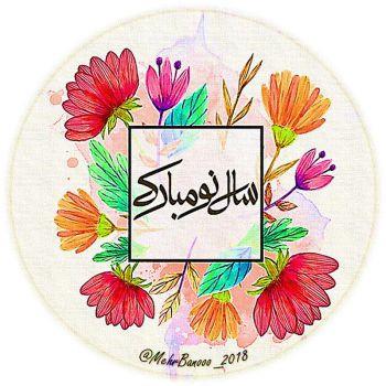 عکس پروفایل سال نو مبارک با گل های رنگی و طرح گرد
