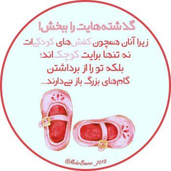 عکس پروفایل گذشته هایت را ببخش زیرا آنان همانند کفش های کودکی