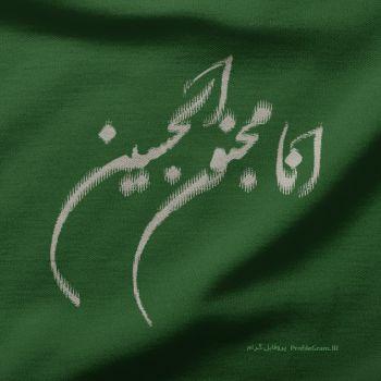 عکس پروفایل انا مجنون الحسين با طرح دوخت پارچه برای عاشورا 1400