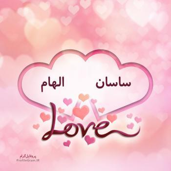 عکس پروفایل اسم دونفره ساسان و الهام طرح قلب