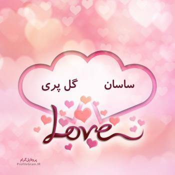عکس پروفایل اسم دونفره ساسان و گل پری طرح قلب