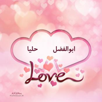 عکس پروفایل اسم دونفره ابوالفضل و حلیا طرح قلب