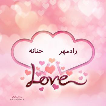 عکس پروفایل اسم دونفره رادمهر و حنانه طرح قلب
