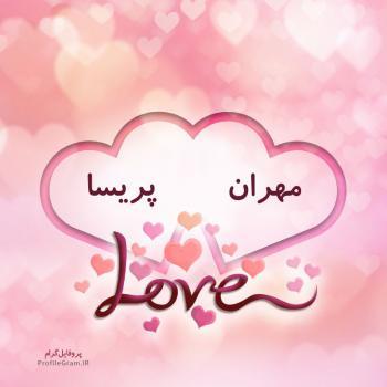 عکس پروفایل اسم دونفره مهران و پریسا طرح قلب