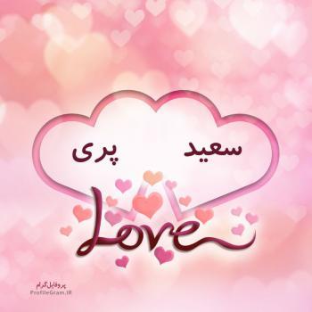 عکس پروفایل اسم دونفره سعید و پری طرح قلب