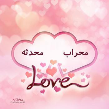 عکس پروفایل اسم دونفره محراب و محدثه طرح قلب