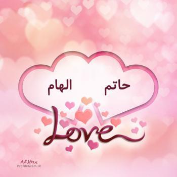 عکس پروفایل اسم دونفره حاتم و الهام طرح قلب