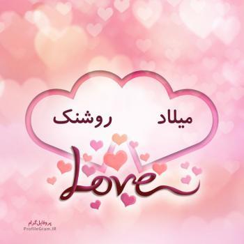 عکس پروفایل اسم دونفره میلاد و روشنک طرح قلب
