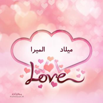 عکس پروفایل اسم دونفره میلاد و المیرا طرح قلب