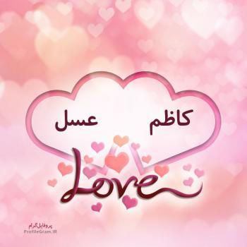 عکس پروفایل اسم دونفره کاظم و عسل طرح قلب