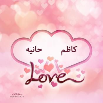 عکس پروفایل اسم دونفره کاظم و حانیه طرح قلب