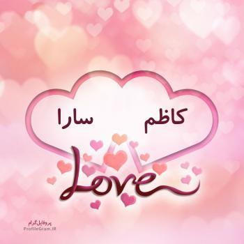 عکس پروفایل اسم دونفره کاظم و سارا طرح قلب
