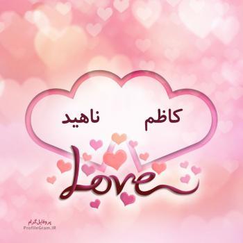 عکس پروفایل اسم دونفره کاظم و ناهید طرح قلب