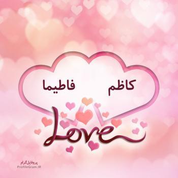 عکس پروفایل اسم دونفره کاظم و فاطیما طرح قلب