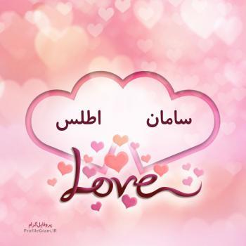 عکس پروفایل اسم دونفره سامان و اطلس طرح قلب