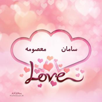 عکس پروفایل اسم دونفره سامان و معصومه طرح قلب