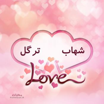 عکس پروفایل اسم دونفره شهاب و ترگل طرح قلب