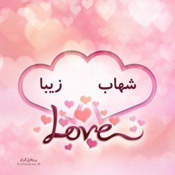 عکس پروفایل اسم دونفره شهاب و زیبا طرح قلب