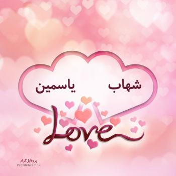 عکس پروفایل اسم دونفره شهاب و یاسمین طرح قلب