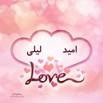 عکس پروفایل اسم دونفره امید و لیلی طرح قلب
