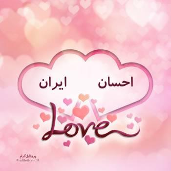 عکس پروفایل اسم دونفره احسان و ایران طرح قلب