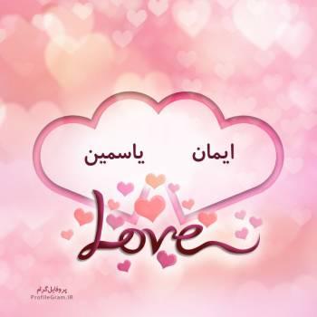 عکس پروفایل اسم دونفره ایمان و یاسمین طرح قلب