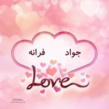 عکس پروفایل اسم دونفره جواد و فرانه طرح قلب