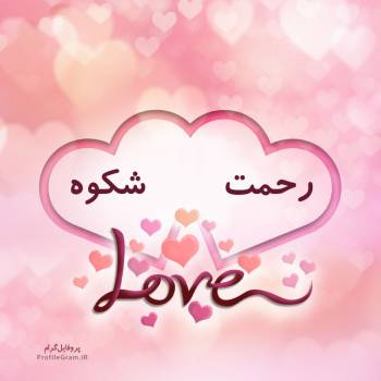 عکس پروفایل اسم دونفره رحمت و شکوه طرح قلب
