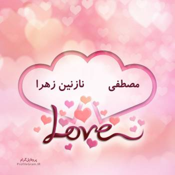 عکس پروفایل اسم دونفره مصطفی و نازنین زهرا طرح قلب