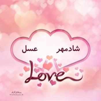 عکس پروفایل اسم دونفره شادمهر و عسل طرح قلب