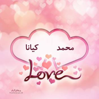 عکس پروفایل اسم دونفره محمد و کیانا طرح قلب