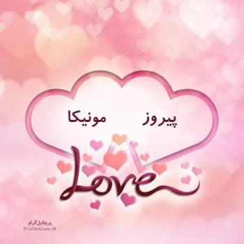 عکس پروفایل اسم دونفره پیروز و مونیکا طرح قلب
