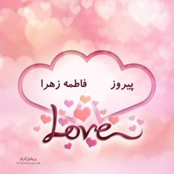 عکس پروفایل اسم دونفره پیروز و فاطمه زهرا طرح قلب