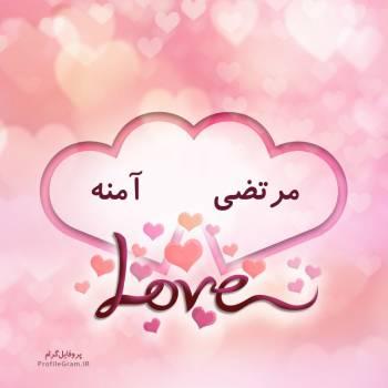 عکس پروفایل اسم دونفره مرتضی و آمنه طرح قلب