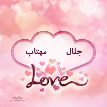 عکس پروفایل اسم دونفره جلال و مهتاب طرح قلب