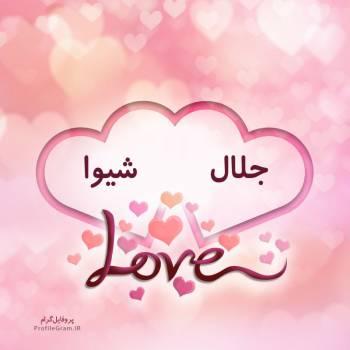عکس پروفایل اسم دونفره جلال و شیوا طرح قلب
