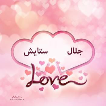 عکس پروفایل اسم دونفره جلال و ستایش طرح قلب