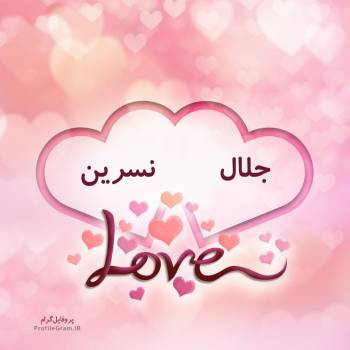 عکس پروفایل اسم دونفره جلال و نسرین طرح قلب