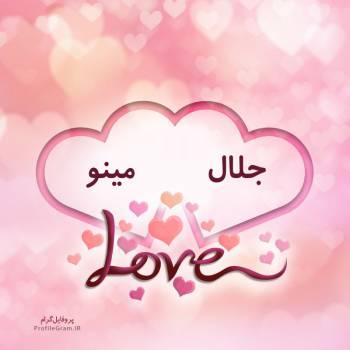 عکس پروفایل اسم دونفره جلال و مینو طرح قلب