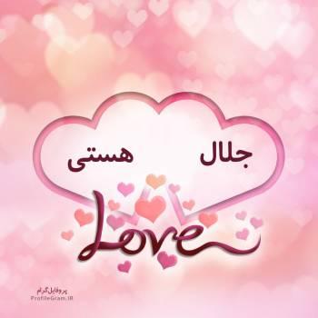 عکس پروفایل اسم دونفره جلال و هستی طرح قلب